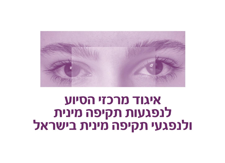 www.1202.org.il