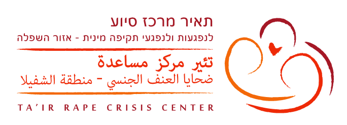 T'air Assistance Center